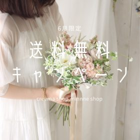 ウェディングブーケ 結婚式 前撮り 送料無料キャンペーン
